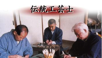 豊橋筆伝統工芸士