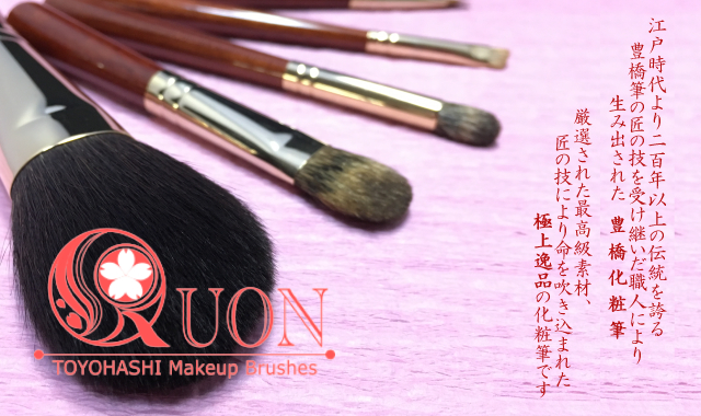 化粧筆トップ