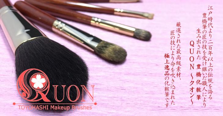 化粧筆トップ画像