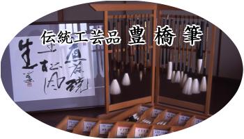 伝統工芸品豊橋筆